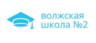 "ГКОУ ""Волжская школа № 2"""